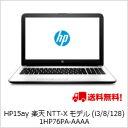 【送料無料】HP 15ay 15.6インチ・フルHD非光沢&Core i3搭載 楽天NTT-Xモデル(i3/メモリ8GB/ストレージ128GB SSD) 1HP76PA-AAAA
