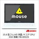 【送料無料】マウスコンピューター m-Book B502S 15.6型フルHD液晶/4コアCPU/SSD搭載ノートパソコン MB-B502S