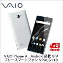 【送料無料】VAIO Phone A Android搭載 SIMフリースマートフォン VPA0511S