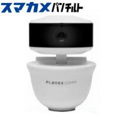 【送料無料】プラネックスコミュニケーションズ スマカメ パンチルト CS-QR30