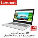 (単品限定購入商品)【送料無料】レノボ・ジャパン Lenovo ideapad 320 15.6型ノートパソコン (Celeron 4GB HDD500GB SM Win10Home 15.6..