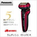 【送料無料】パナソニック メンズシェーバー ラムダッシュ (赤) 5枚刃ES-LV5C-R