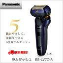 【送料無料】パナソニック メンズシェーバー ラムダッシュ (青) 5枚刃ES-LV7C-A