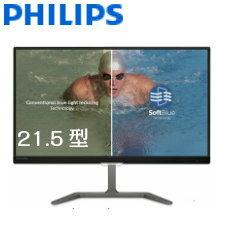 【送料無料】PHILIPS(ディスプレイ)21.5型IPS technologyパネル採用ワイド液晶ディスプレイ 5年間フル保証 ソフトブルー技術+フリッカーフリー 226E7EDAB/11