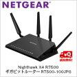 【送料無料】ネットギア Nighthawk X4 R7500ギガビットルーター R7500-100JPS