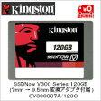 ポイント5倍 5/27(金) 20:00-6/1(水) 01:59まで 05P27May16【送料無料】キングストン SSDNow V300 Series 120GB (7mm → 9.5mm変換アダプタ付属) SV300S37A/120G