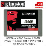 ������̵���ۥ��󥰥��ȥ� SSDNow V300 Series 120GB (7mm �� 9.5mm�Ѵ������ץ���°)��SV300S37A/120G
