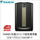 【送料無料】ダイキン DAIKIN 加湿ストリーマ空気清浄機 (ビターブラウン)TCK70P-T