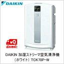 【送料無料】ダイキン DAIKIN 加湿ストリーマ空気清浄機 (ホワイト) TCK70P-W