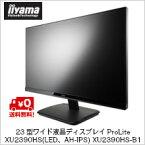エントリーでポイント5倍 5/21(木) 10:00-5/22(金) 9:59まで【送料無料】iiyama 23型ワイド液晶ディスプレイ ProLite XU2390HS(LED、AH-IPS) XU2390HS-B1