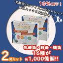 【送料無料】朝イチスッキリ!菌活習慣 2箱セット