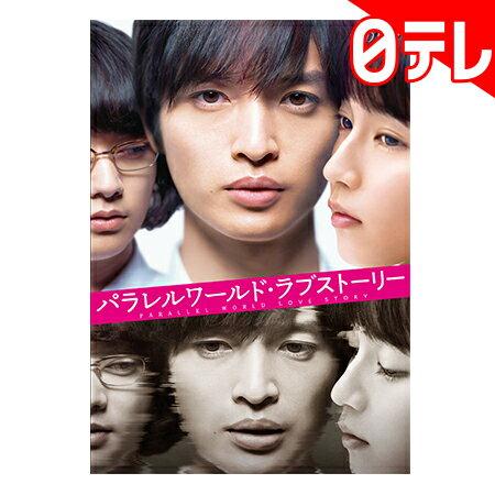 映画「パラレルワールド・ラブストーリー」DVD通常版特典付き(日本テレビ通販ポシュレ)