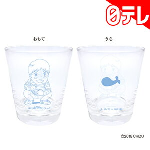 「未来のミライ」 グラス(くんちゃん) 日テレポシュレ(日本テレビ 通販)