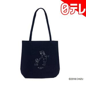 「未来のミライ」 トートバッグ 日テレポシュレ(日本テレビ 通販)