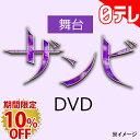 舞台「ザンビ」 DVD-BOX(日本テレビ 通販 ポシュレ)