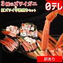 【訳あり】3種のズワイガニ&紅ズワイ甲羅盛りセット 日テレポシュレ(日本テレビ 通