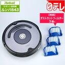 ロボット掃除機 ルンバ643 日テレポシュレスペシャルセット 日テレポシュレ(日本テレビ 通販 ポシュレ)