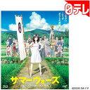 「サマーウォーズ」  期間限定スペシャルプライス版 Blu-ray (日本テレビ 通販 ポシュレ)