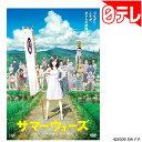 「サマーウォーズ」  期間限定スペシャルプライス版  DVD (日本テレビ 通販 ポシュレ)