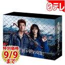 「君と世界が終わる日に」 Blu-ray BOX (日本テレビ 通販 ポシュレ)