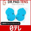 DR.PAD TENS�����ѥ���ѥå� ��ƥ�shop�����ܥƥ�� ���� �ݥ�����