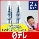レジェンド松下 エアコンクリーナーAG+ 2本セット 日テレshop(日本テレビ 通販 ポシュレ)
