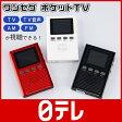 ワンセグポケットTVラジオ 特典AC/USBアダプター付 日テレshop(日本テレビ 通販 ポシュレ)