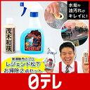 レジェンド 日本テレビ ポシュレ