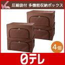 Viva 圧縮袋付 多機能収納ボックス 4個セット 日テレshop(日本テレビ 通販 ポシュレ)