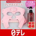 フェイスマスク型EMS フェイスデボーテ 日テレshop(日本テレビ 通販 ポシュレ)...