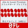 スリムデボーテプレミアム 替えゲルパッド 2セット(16枚入) 日テレshop(日本テレビ 通販 ポシュレ)