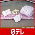 京都西川 決算寝具7点セット 日テレshop(日本テレビ 通販 ポシュレ)