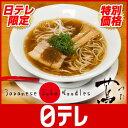 Japanese Soba Noodles 蔦オリジナルラーメンセット 日テレshop(日本テレビ 通販 ポシュレ)