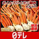 ボイルズワイガニ脚肉2.5kg 4Lサイズ 日テレshop(日本テレビ 通販)