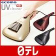 ecomo UVクリーナー HEAT 日テレshop(日本テレビ 通販 ポシュレ)
