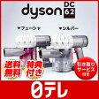 ダイソンDC62 通販限定モデル スペシャルセット(引き取りサービス付き) 日テレshop(日本テレビ 通販 ポシュレ)