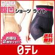 腹凹ショーツ ライト 2枚セット 日テレshop(日本テレビ 通販 ポシュレ)