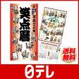 平成二十九年 笑点暦 日テレshop(日本テレビ 通販)