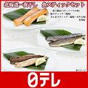 北海道一夜干し 魚スティックセット 日テレshop(日本テレビ 通販)