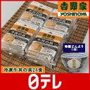 吉野家 冷凍牛丼の具24食 特製どんぶり付 日テレshop(日本テレビ 通販 ポシュレ)