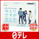 ゆとりですがなにか DVD-BOX 日テレshop(日本テレビ 通販)