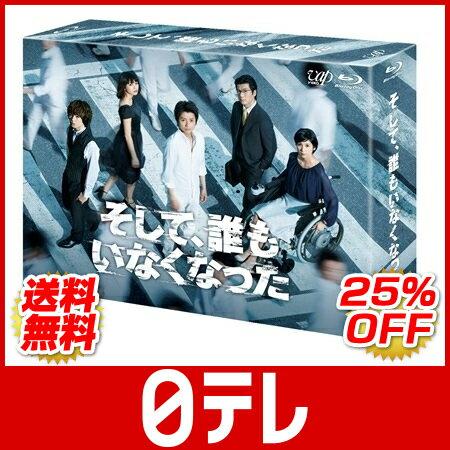 「そして、誰もいなくなった」Blu-ray BOX 日テレshop(日本テレビ 通販)...:ntvshop:10004793
