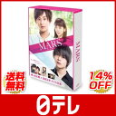 劇場版「MARS〜ただ、君を愛してる〜」 Blu-ray 豪華版(初回限定生産) 日テレshop(日本テレビ 通販)