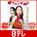 「地味にスゴイ!校閲ガール・河野悦子」Blu-ray BOX 日テレshop(日本テレビ 通販)
