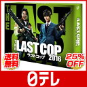 THE LAST COP/ラストコップ2016 DVD-BOX 日テレshop(日本テレビ 通販)