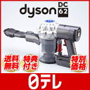 ダイソンDC62 通販限定モデルスペシャルセット シルバー 日テレshop(日本テレビ 通販 ポシュレ)