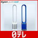 Dyson Pure Cool 空気清浄機能付タワーファン 日テレshop(日本テレビ 通販 ポシュレ)