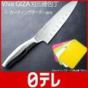 Viva GIZA刃三徳包丁セット 日テレポシュレ(日本テレビ 通販)