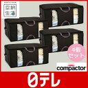 空納生活 コンパクター4個セット(レギュラーサイズ) 日テレshop(日本テレビ 通販)