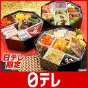 日テレ限定 和洋中おせち料理三...